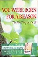 YOU WERE BORN FOR A REASON:The Real Purpose of Life 英語版『なぜ生きる』