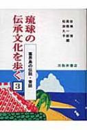 喜界島の伝説・昔話 琉球の伝承文化を歩く