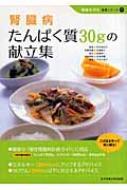 腎臓病 たんぱく質30gの献立集 腎臓を守る食事シリーズ