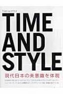 HMV&BOOKS online書籍/Time & Style Allthepeoplelivingfor