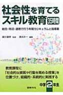 社会性を育てるスキル教育35時間 中学2年生 総合・特活・道徳で行う年間カリキュラムと指導案