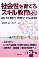 社会性を育てるスキル教育35時間 中学3年生 総合・特活・道徳で行う年間カリキュラムと指導案
