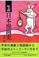 年表 日本漫画史
