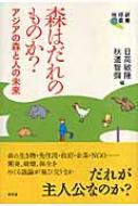 森はだれのものか? アジアの森と人の未来 地球研叢書