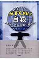 STOP!自殺 世界と日本の取り組み