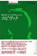 ガヤトリ・チャクラヴォルティ・スピヴァク シリーズ現代思想ガイドブック