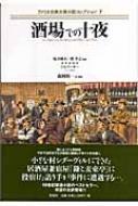 酒場での十夜 アメリカ古典大衆小説コレクション