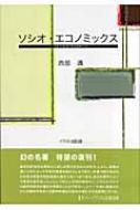 ソシオ・エコノミックス
