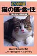 猫の医・食・住 07・08年版