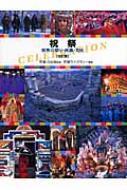 祝祭 世界の祭り・民族・文化