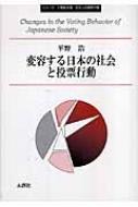 平野浩(政治学)/変容する日本の社会と投票行動