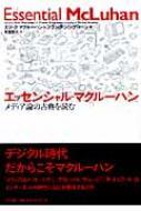 エッセンシャル・マクルーハン メディア論の古典を読む