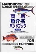 ローチケHMV日本水産物貿易協会/商用魚介名ハンドブック 学名・和名・英名・その他外国名