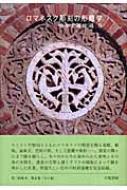 ロマネスク彫刻の形態学 柳宗玄著作選
