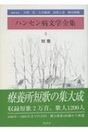 ハンセン病文学全集 第8巻