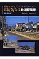 J・ウォーリー・ヒギンズ/昭和30年代鉄道原風景 路面電車編 発掘カラ-写真