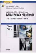 MINIMAX骨折治療 下肢・足関節・偽関節・骨移植 AOマスターズケースコレクション