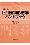 トロール図説植物形態学ハンドブック