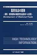 薬用食品の開発 薬用・有用植物の機能性食品素材への応用 食品シリーズ