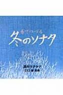 糸でつづる冬のソナタ