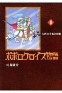 ポポロクロイス物語 2 七匹の子竜の冒険 ポポロクロイスシリーズ