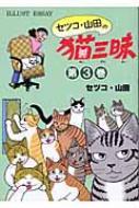 セツコ・山田の猫三昧 イラスト・エッセイ 第3巻