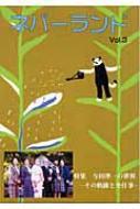 ネバーランド その軌跡と全仕事 Vol.3 特集 与田準一の世界