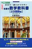 佐藤の数学教科書2次関数編 新課程版