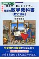 佐藤の数学教科書数と式編 日本で一番わかりやすい 新課程