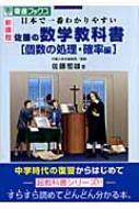 佐藤の数学教科書個数の処理・確率編 新課程日本で一番わかりやすい 東進ブックス
