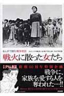 戦火に散った女たち まんがで読む戦争悲話