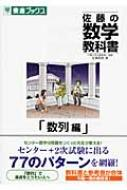 佐藤の数学教科書 数列編 東進ブックス