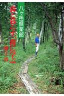 森と暮らす、森に学ぶ 八ケ岳倶楽部