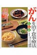 がんを治す食事療法レシピ 代替食事療法と現代栄養学が1冊に