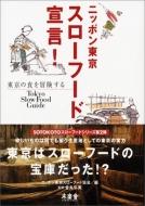 ニッポン東京スローフード宣言! SOTOKOTOスローフードシリーズ