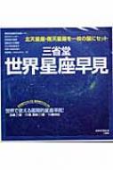日本天文学会/三省堂世界星座早見 海外旅行に行く人も、これがあれば大丈夫!