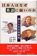 日本人はなぜ英語に弱いのか 達人たちの英語術