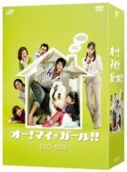 オー! マイガール!! DVD-BOX