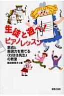 """生徒と遊べ!ピアノレッスン 意欲と表現力を育てる""""わはは先生""""の教室"""
