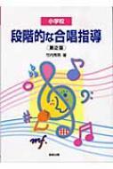 小学校 段階的な合唱指導