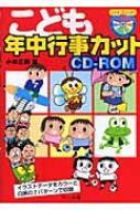 こども年中行事カットCD‐ROM