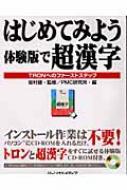 はじめてみよう体験版で超漢字 TRONへのファーストステップ