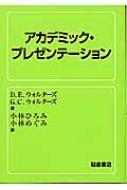 アカデミック・プレゼンテーション