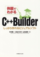 例題でわかるC++Builder しっかり作れるビジュアルソフト