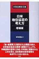 日米地位協定の考え方 外務省機密文書