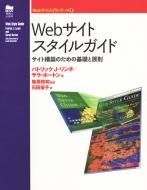 ローチケHMVパトリック・J・リンチ/Webサイトスタイルガイド サイト構築のための基礎と原則