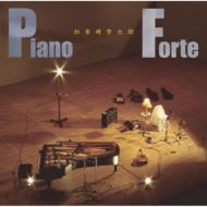 ピアノ-フォルテ