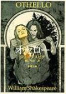 オセロー 新潮文庫 改版
