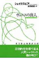 ヴェニスの商人 光文社古典新訳文庫