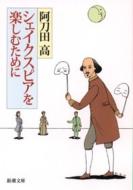 シェイクスピアを楽しむために 新潮文庫